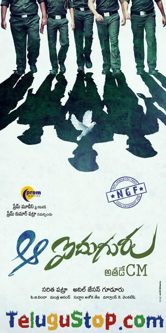 Aa aiduguru Movie Stills-Aa Aiduguru Movie Stills-