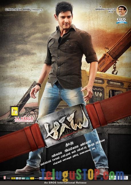 Aagadu New Wallpapers-Aagadu New Wallpapers-