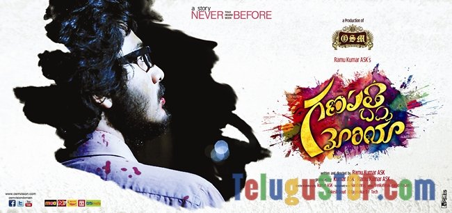 Ganapathi Bappa Moriya Wallpapers-Ganapathi Bappa Moriya Wallpapers- Telugu Movie First Look posters Wallpapers Ganapathi Bappa Moriya Wallpapers-