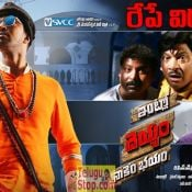 Intlo Deyyam Nakem Bhayam Movie Posters