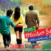 Ippatlo Ramudila Seethala Evaruntarandi Babu Movie Stills- Hot 12 ?>
