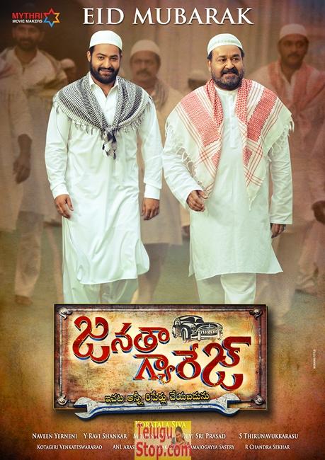 Janatha Garrage Eid Wishes Posters-Janatha Garrage Eid Wishes Posters- Telugu Movie First Look posters Wallpapers Janatha Garrage Eid Wishes Posters-