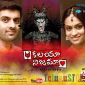 Kalaya Nijama Movie Wallpapers Pic 6 ?>