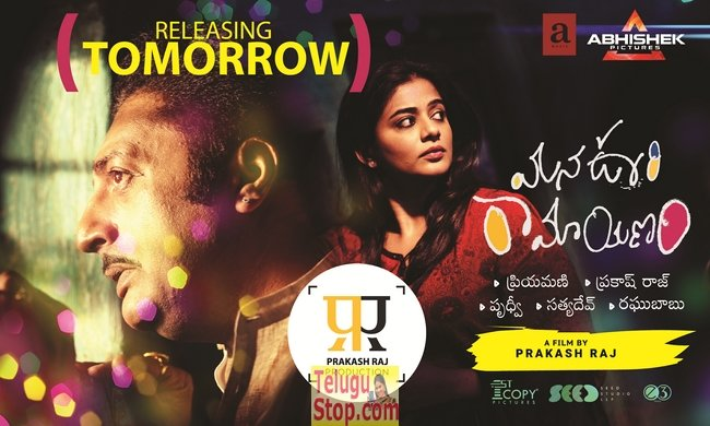 Mana oori ramayanam releasing tomorrow walls- Photos,Spicy Hot Pics,Images,High Resolution WallPapers Download