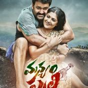 Manyam Puli Movie Posters