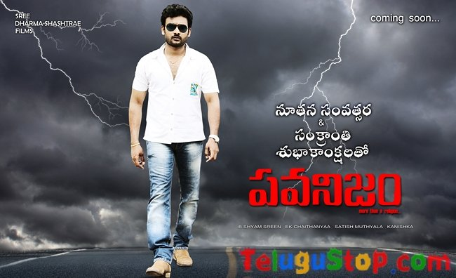 Pawanism movie wallpapers- Photos,Spicy Hot Pics,Images,High Resolution WallPapers Download