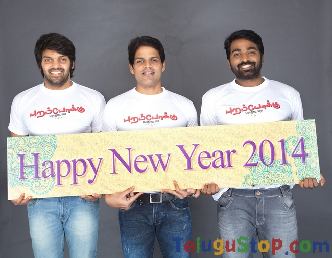 Poramboku team new year 2014 wishes gallery- Photos,Spicy Hot Pics,Images,High Resolution WallPapers Download