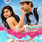 Vaisakham Movie New Posters
