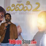 Vip 2 Movie Release Press Meet