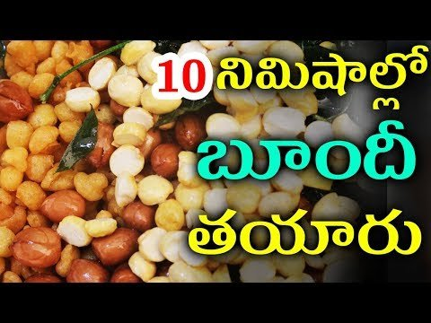 How to make South Indian Mixture Spicy Mixture Recipe Telugu stop-How To Make South Indian Mixture / Spicy Mixture Recipe / Telugu Stop---