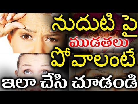 Skin Habits That Make You Look Older నుదుటి పై ముడతలు పోవాలంటే .. Telugu stop--