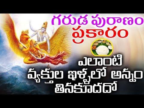 గరుణ పురాణం ప్రకారం ఇలాంటి వ్యక్తుల ఇళ్ళలో భోజనం చేయవద్దు ..-UnKnown Facts About Garuda Puranam-