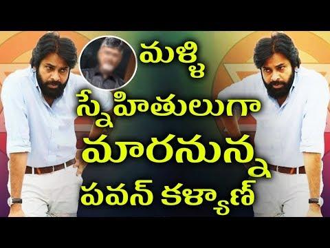 మళ్ళి స్నేహం చేయనున్న పవన్ కళ్యాణ్ ..-Janasena Party Latest 2019 Elections Updates-