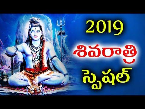 శివరాత్రి యొక్క విశిష్టత ఏమిటో తెలుసా-Importance Of Maha Shivratri-