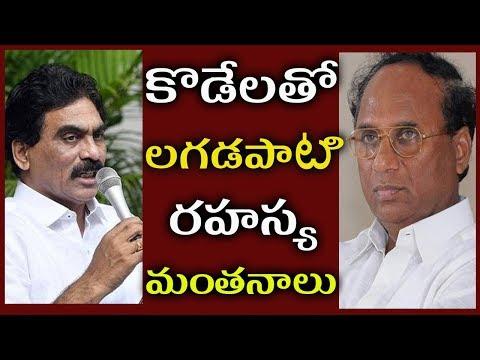 కోడేలతో సమావేశం ఐన లగడపాటి రాజగోపాల్-Lagadapati Rajagopal Secret Meet With Kodela Sivaprasadrao-