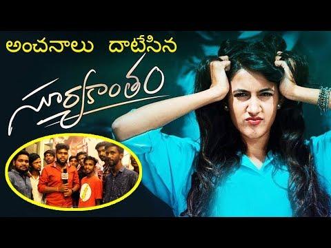 సూర్యకాంతం మూవీ రివ్యూ suryakantham movie review suryakantham release event--