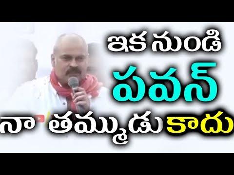 ఇక నుండి పవన్ నా తమ్ముడు ..కాదు సభాముఖంగా చెప్పిన నాగబాబు Jansena 2019 political viral news--