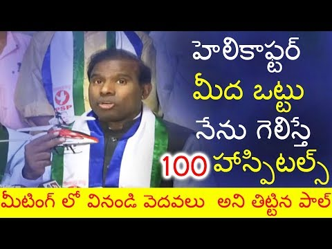 KA Paul Speech at Press Meet In Vijayawadaఏయ్ వినండి పిచ్చోళ్ళరా అని సభలో తిట్టిన కె ఏ పాల్--