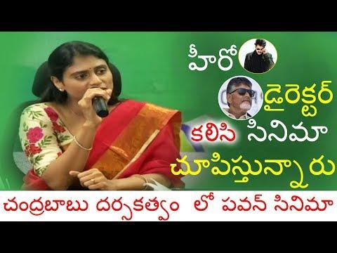 షర్మిల పవన్ కళ్యాణ్ పై షాకింగ్ కామెంట్స్ Sharmila Hilarious Punches with Reporters--