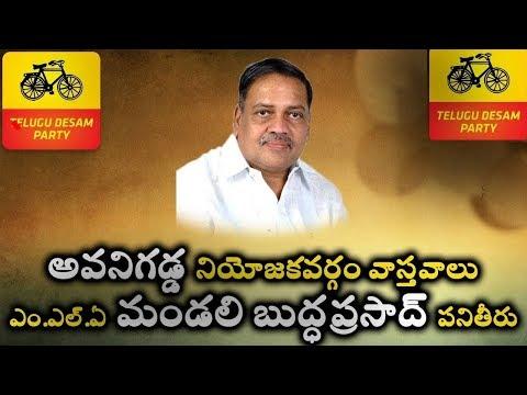 అవనిగడ్డ లో మండలి బుద్ధ ప్రసాద్ తెదపా గెలుపుకి మనం కృషి Avanigadda Political News--