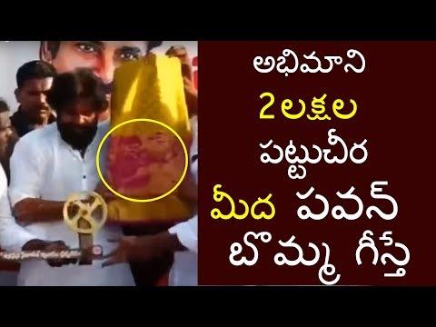 పట్టు చీర మీద పవన్ కళ్యాణ్ బొమ్మను నేసి గిఫ్ట్ ఇచ్చిన అభిమాని Pawan Kalyan rayalaseema Speech--