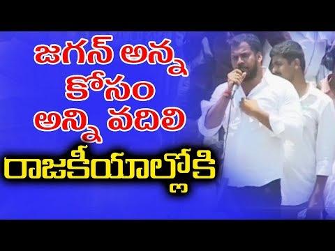 Nellore City YSRCP MLA Anil Kumar Yadav speech Andhra Elections--