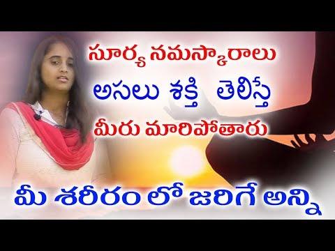 సూర్య నమస్కారాలు అసలు శక్తి తెలిస్తే షాక్ అవుతారు Benefits of Surya Namaskar in Telugu--