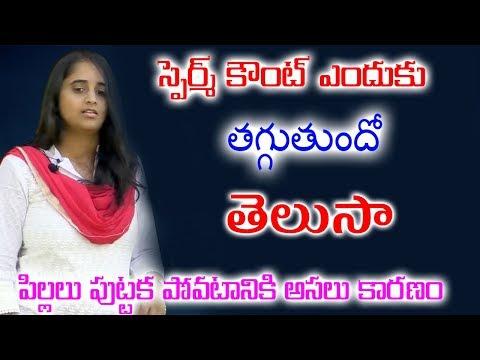 స్పెర్మ్ కౌంట్ ఎందుకు తగ్గుతుందో తెలుసా.. పిల్లలు పుట్టక పోవటానికి అసలు కారణం-How To Increase Sperm Count In Telugu-