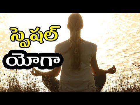 స్పెషల్ యోగా Health Benefits Of Yoga Sarala Khader Telugustop--