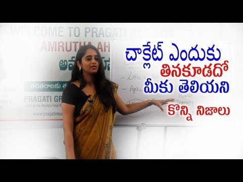 After Eating CHOCOLATE This is What Happens to Your Body చాక్లేట్ ఎందుకు తినకూడదో .--