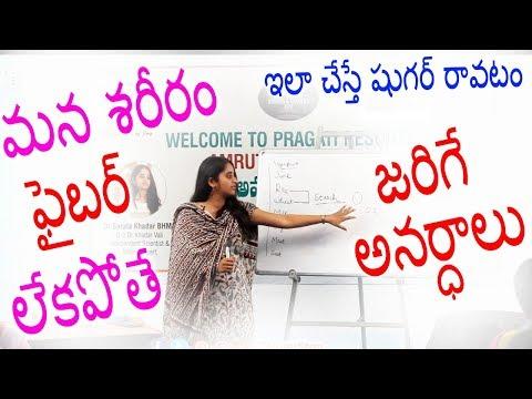 మన శరీరం లో ఎంత ఫైబర్ ఉండాలి షుగర్ వ్యాధి ఉన్నవాళ్లు రోజు తినాల్సిన ఆహారం Health Tips in Telugu--