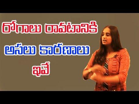 రోగాలు రావటానికి అసలు కారణాలు ఇవే-Telugu Trending Viral Videos-Telugu Tollywood Photo Image
