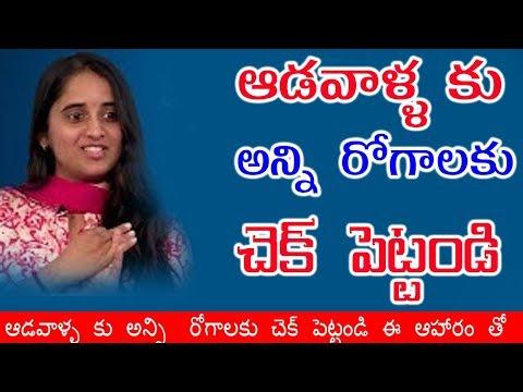 ఆడవాళ్ళ కు ముఖ్యంగా వచ్చే అన్ని రోగాలకు చెక్ పెట్టండి ఈ ఆహారం తో-Telugu Trending Viral Videos-Telugu Tollywood Photo Image