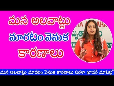 మన అలవాట్లు మారటం వెనుక కారణాలు సరళా ఖాదర్ మాటల్లో/ Khadarvali Latest Videos