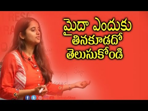 మైదా ఎందుకు తినకూడదో తెలుసుకోండి పిజ్జా బర్గర్ చపాతీ తినవచ్చా-Sarala Khadar About Junk Foods-