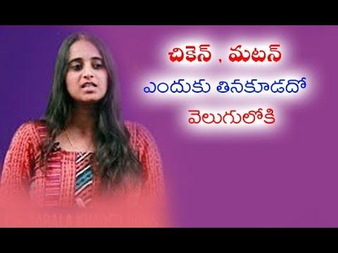 చికెన్ , మటన్ ఎందుకు తినకూడదో వెలుగులోకి భయంకరమైన నిజాలు-Telugu Trending Viral Videos-Telugu Tollywood Photo Image