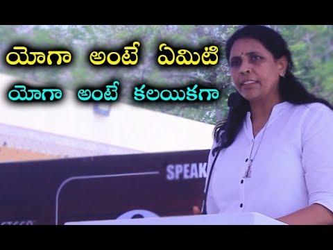 యోగా అంటే ఏమిటి . యోగా అంటే కలయికగా ..-Telugu Trending Viral Videos-Telugu Tollywood Photo Image