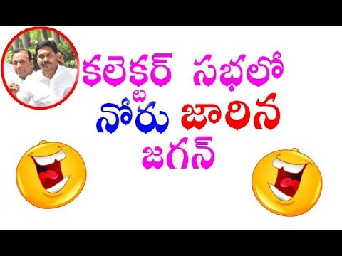 AP CM YS Jagan Tongue Slip In Collectors Meeting Praja Vedika--