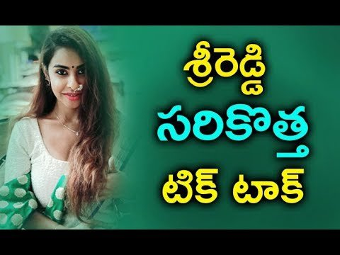 #Sri reddy tiktoks srireddy dubsmash videos శ్రీరెడ్డి సరికొత్త టిక్ టాక్--