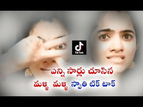 Swathi latest tiktok ఎన్ని సార్లు చూసిన మళ్ళి మళ్ళి చూడాలనిపించే స్వాతి టిక్ టాక్ - Telugu Videos...--