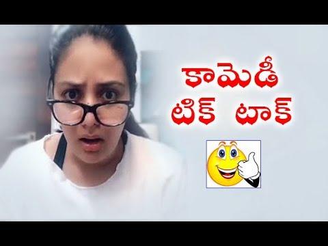 Telugu girls new tiktok dubsmash videos ఈ కామెడీ టిక్ టాక్ చూస్తే నవ్వు ఆపుకోలేరు--