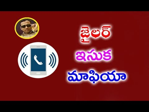 Jailer Sudhakar Reddy Mafia phone conversation with Sand Mafia At Kalwakurthy phone call leaked--