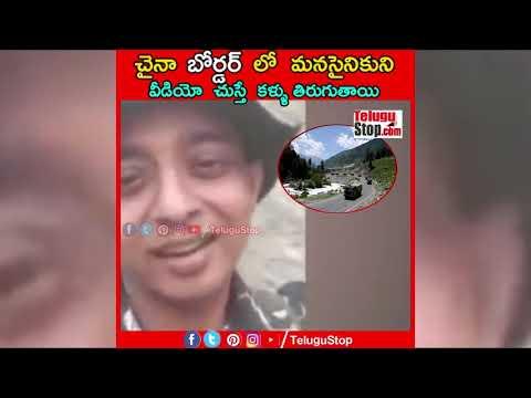 చైనా బోర్డర్ లో మనసైనికుని వీడియో చుస్తే కళ్ళు తిరుగుతాయి-Telugu Trending Viral Videos-Telugu Tollywood Photo Image