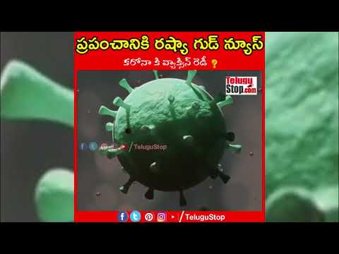 ప్రపంచానికి రష్యా గుడ్ న్యూస్ కరోనా కి వ్యాక్సిన్ రెడీ-Telugu Trending Viral Videos-Telugu Tollywood Photo Image