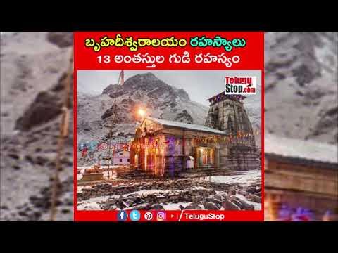 మహా అద్భుతమైన బృహదీశ్వరాలయం రహస్యాలు 13 అంతస్తుల గుడి రహస్యం-Telugu Trending Viral Videos-Telugu Tollywood Photo Image