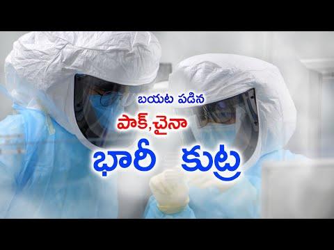 బయట పడిన భారీ కుట్ర : పాక్ , చైనా కలసి పన్నిన పన్నాగం-Telugu Trending Viral Videos-Telugu Tollywood Photo Image