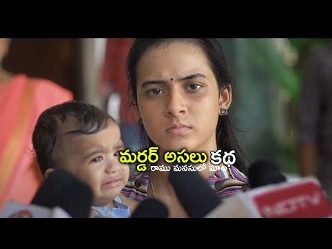 రాంగోపాల్ వర్మ మనసులో మాట : మర్డర్ మూవీ పై స్పెషల్ ఫోకస్ కి కారణాలు-Telugu Trending Viral Videos-Telugu Tollywood Photo Image