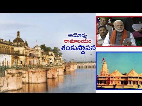 అయోధ్య రామాలయం శంకుస్థాపన ఏర్పాట్లు మొదలు పెట్టిన యంత్రంగం-Telugu Trending Viral Videos-Telugu Tollywood Photo Image