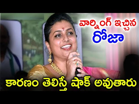 TeluguStop.com - జర్నలిస్ట్ కి వార్నింగ్ ఇచ్చిన రోజాRoja Strong Warning To Journalist-Telugu Trending Viral Videos-Telugu Tollywood Photo Image
