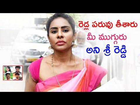 TeluguStop.com - శ్రావణి మరణం పై శ్రీ రెడ్డి వ్యాఖ్యలు కారణం ఆ ముగ్గురేనా sri Reddy Shocking Comments On Devraj-Telugu Trending Viral Videos-Telugu Tollywood Photo Image